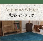 秋・冬 防寒・寒さ対策