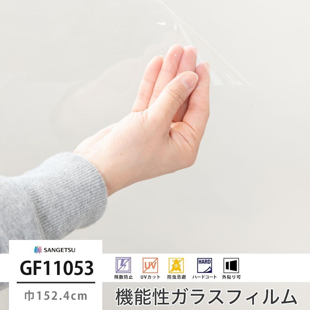 フィルム 防止 ガラス 飛散
