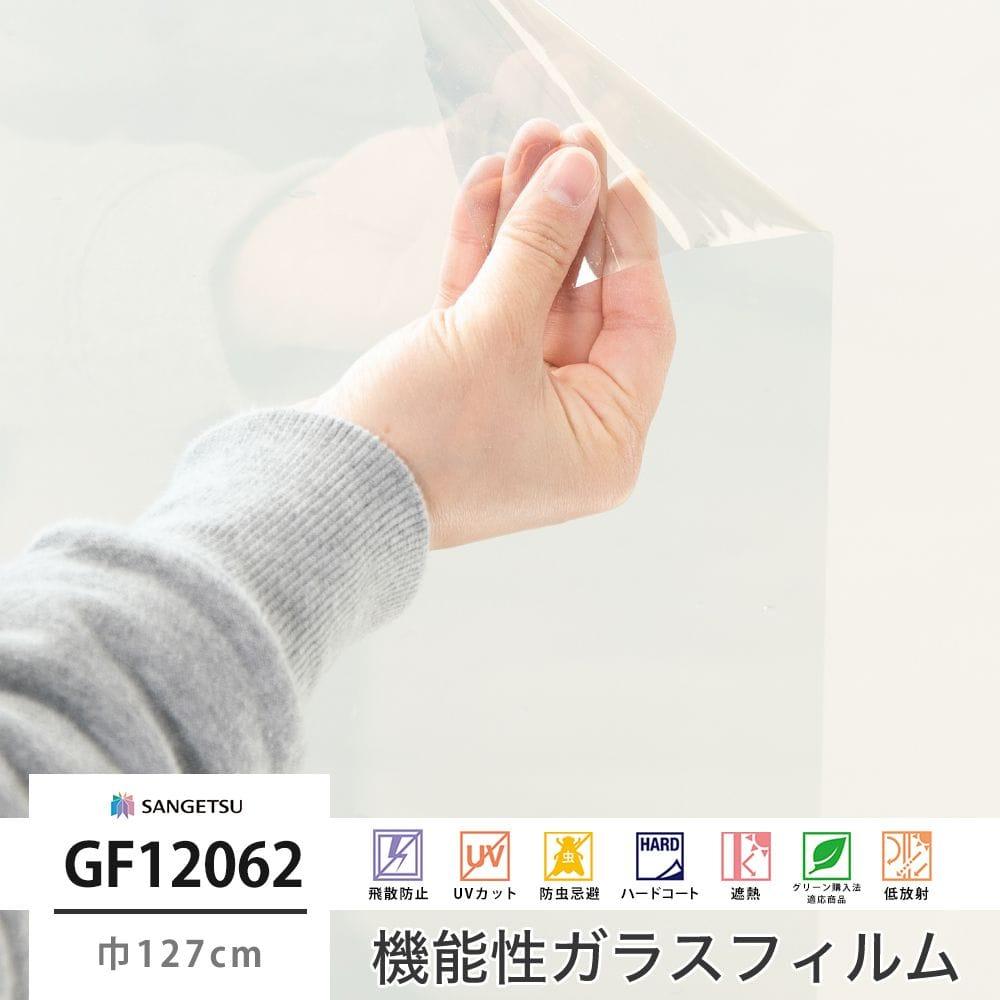 ガラスフィルム エコリム70