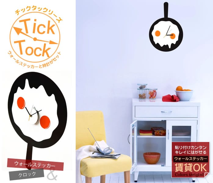 Tick-Tockシリーズ『Sunny Side Up』《即日出荷》